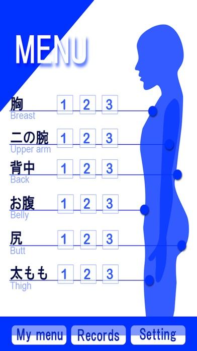 引き締めトレーニング screenshot1