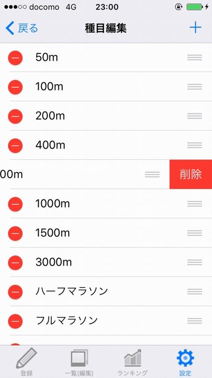 陸上Diary(タイム編) screenshot-3