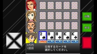 アルテマ成金株ポーカー screenshot1
