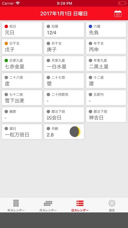 暦注カレンダー by Studio Faust