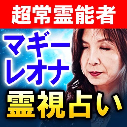 【超常霊能占い師】マギーレオナ◆霊視占い