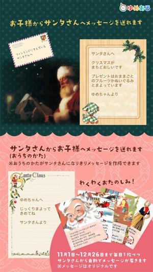 サンタさんからの手紙クリスマスアプリをapp Storeで