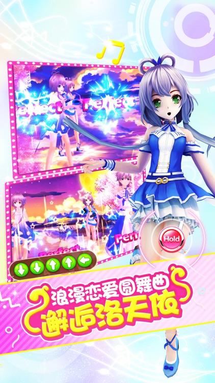 梦幻恋舞-相伴洛天依一起跳舞 screenshot-0