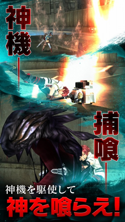 GOD EATER ONLINE screenshot-1