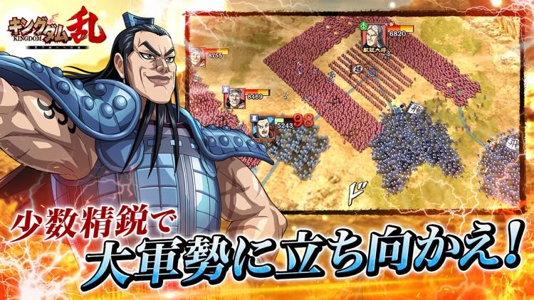 キングダム 乱 -天下統一への道- screenshot-7