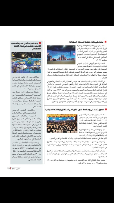 China Today (Arabic) screenshot 5