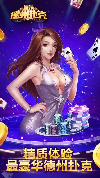 皇家德州·扑克-高回报德州扑克游戏 screenshot-3