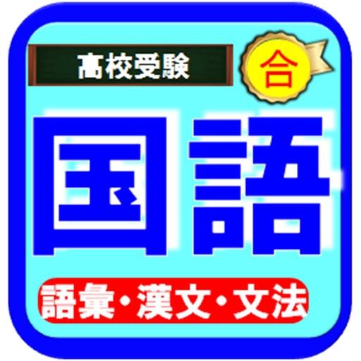 高校受験国語ー漢字・文法・語彙・古文・漢文ー期末テスト対策