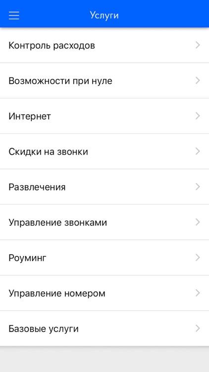 Мобильный кабинет screenshot-3