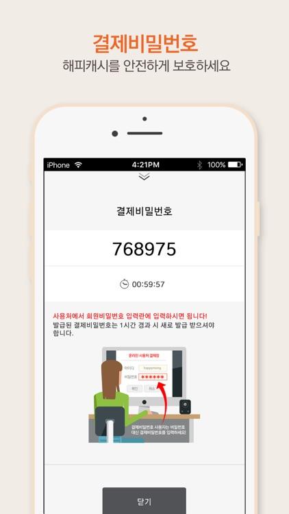 해피머니_행복충전소 screenshot-4