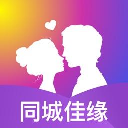 同城佳缘-同城寂寞交友约会平台