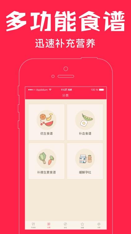 孕妇食谱-最专业的备孕健康饮食助手 screenshot-4