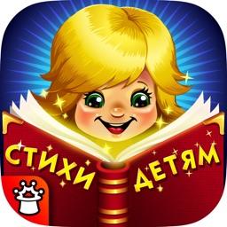 Детские Сказки! Игры Для Детей