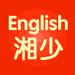 110.湘少英语-领先小学教育改变英语课堂