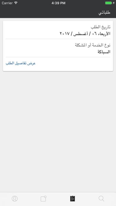 Fixer-App screenshot three