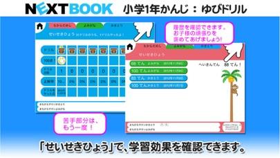 小学1年生かんじ:ゆびドリル(書き順判定対応漢字学習アプリ)スクリーンショット5