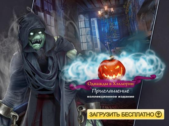 Игра Однажды в Хэллоуин Приглашение