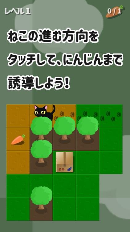 ねこナビ screenshot-1