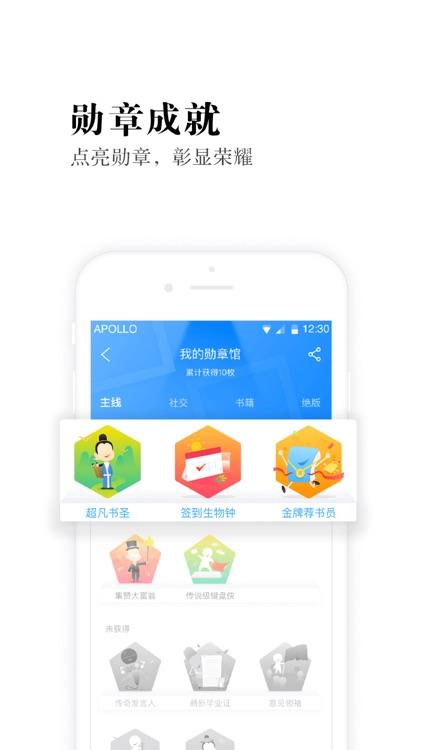 QQ阅读-拥有海量原著小说的电子书阅读器 screenshot-4