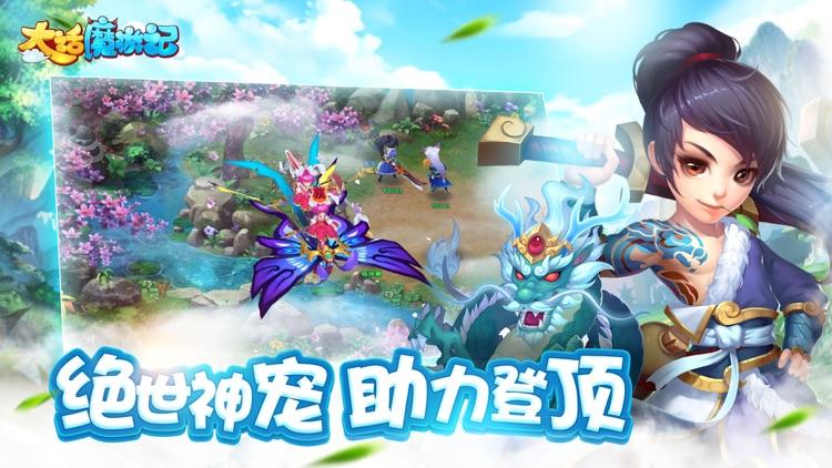 大话魔游记-梦幻修仙角色扮演网游 screenshot-3
