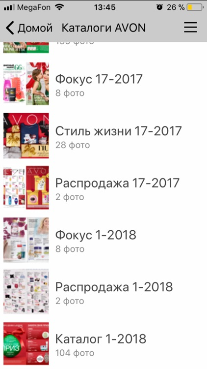 AVON новые каталоги