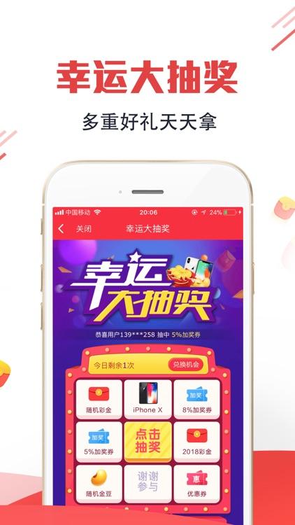 赢彩彩票 screenshot-4