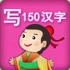 学习书写150汉字的早教启蒙游戏2