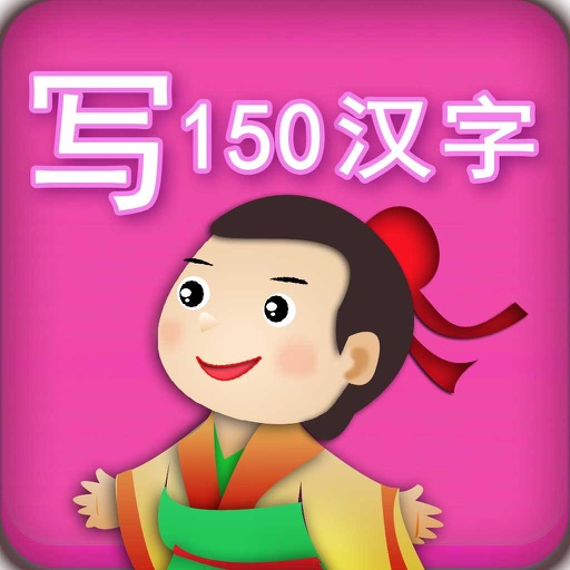 Writing Chinese - 汉字益智早教游戏