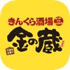 金の蔵公式アプリ