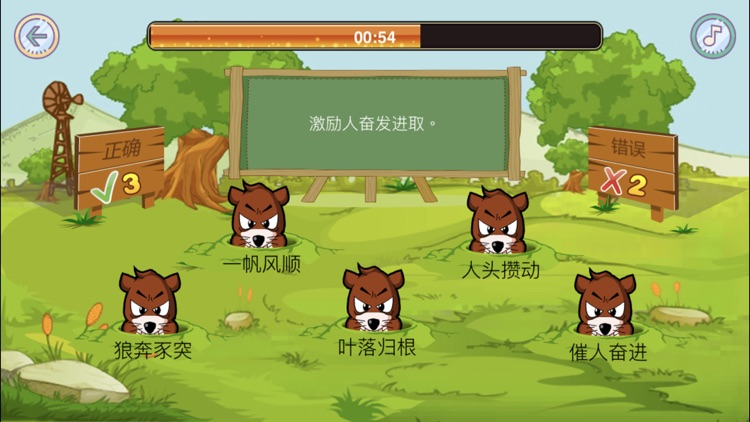 Idiom Study - Chinese Phrases