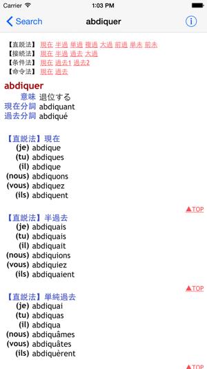 在app Store 上的フランス語動詞活用表lite