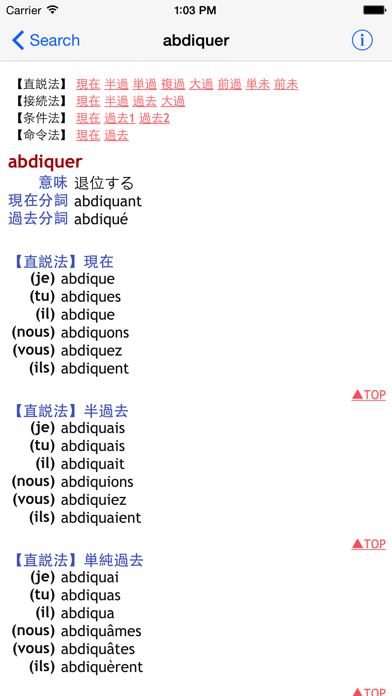 フランス語動詞活用表Liteのおすすめ画像2