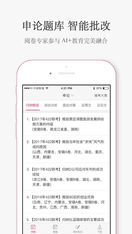 华图在线-公务员事业单位考试必备 screenshot-3