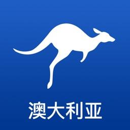 澳大利亚旅游-出国自由行定制专家