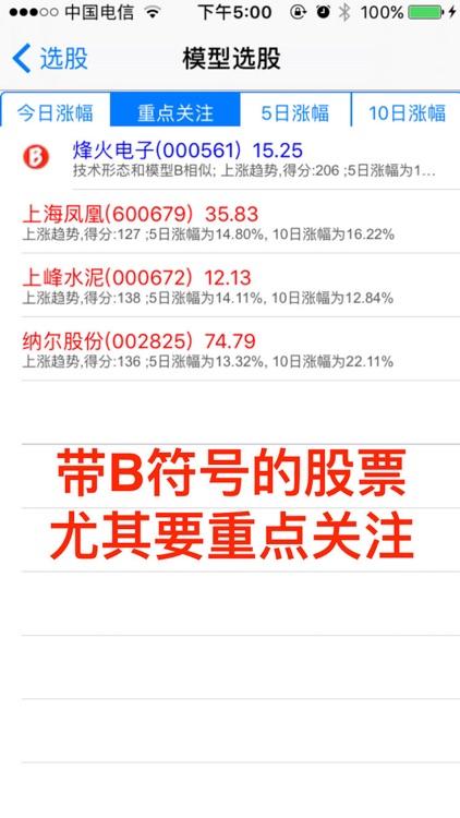 选股好帮手Pro (模型选股,短线中线选股) screenshot-4