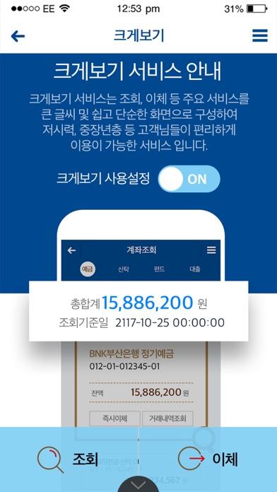 BNK 부산은행 굿뱅크(개인) for Windows