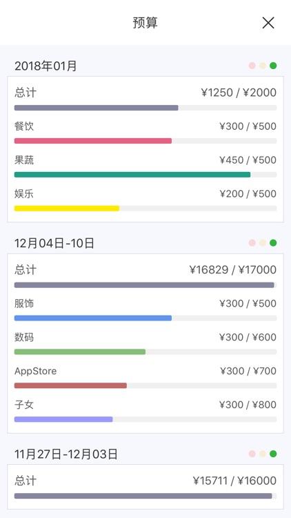 小账单-简单记账 screenshot-3