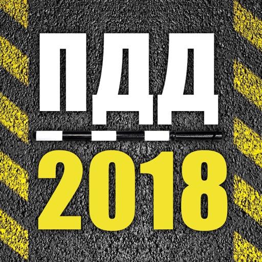 Правила ПДД 2018 РФ - Билеты