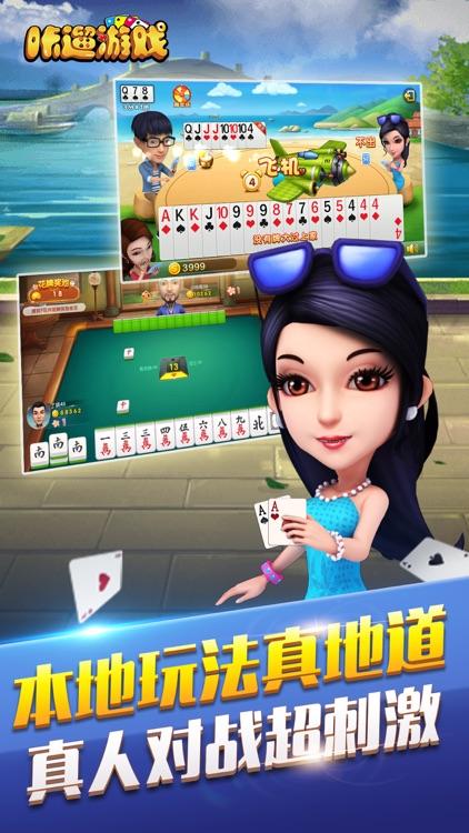 咔遛游戏-经典福州麻将和十三水棋牌游戏 screenshot-3