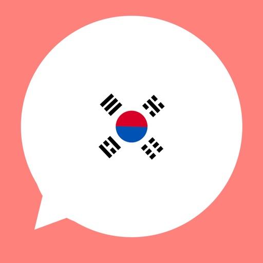 تعلم اللغة الكورية بسهولة