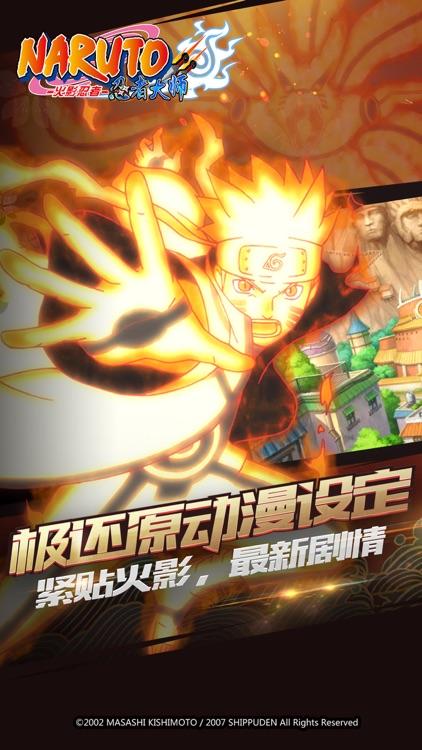 火影忍者 - 忍者大师(正版授权)