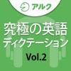 究極の英語ディクテーション Vol.2 [アルク] - iPadアプリ