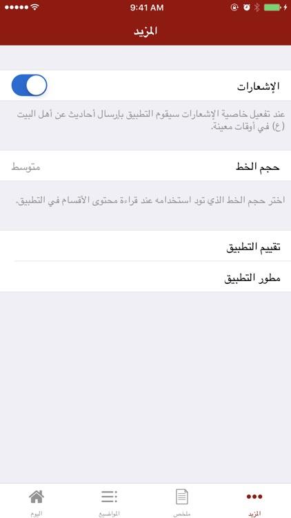 آداب الجماع من روايات أهل البيت screenshot-4