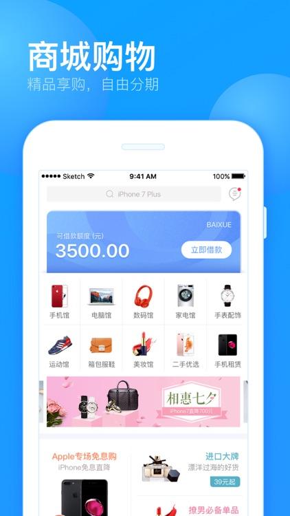 来分期-凭身份证1分钟到账手机贷款平台 screenshot-3