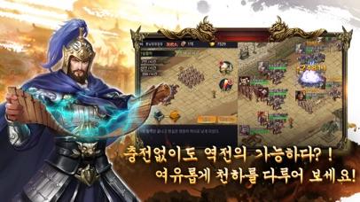 삼국지 조운장군전-삼국지 캐주얼 전략 RPG 게임 for Windows