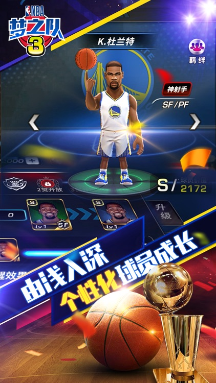 NBA梦之队3(NBA正版授权) screenshot-3