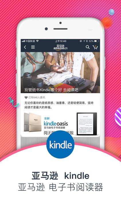 亚马逊购物 – 购全球好物 享品质好年 screenshot-3
