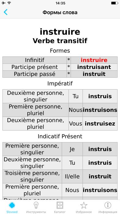 Французско <> русский словарьのおすすめ画像5