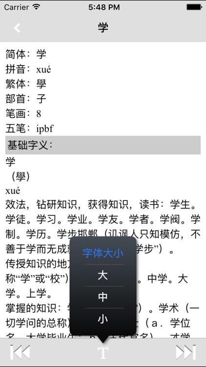 现代汉语大字典 -汉字检索工具中文学习宝典 screenshot-3