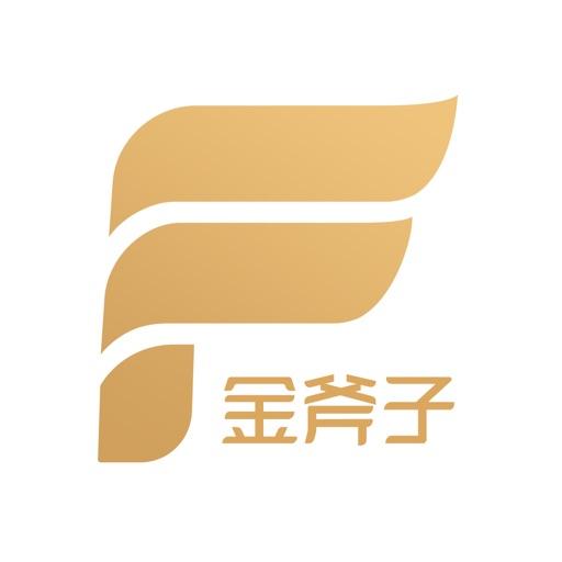 金斧子基金-全场1折费率智能基金理财平台 iOS App